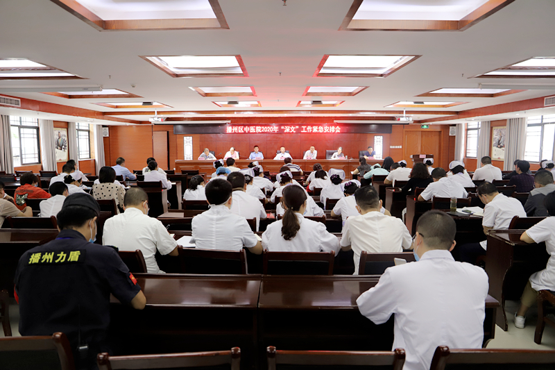 2020年9月5日,播州区中医院召开深化全国文明城市建设工作紧急调度会