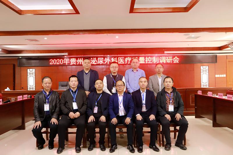 2020年10月24日上午,贵州省泌尿外科医疗质量控制研讨会在我院举行。